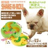 【売り切り特価!】犬猫用 おもちゃ ペットメイズ Shake-N-Roll シェイクンロール