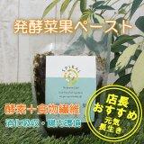 【店長おすすめ!酵素&食物繊維】発酵菜果ペースト 300g