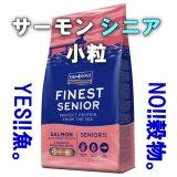 フィッシュ4ドッグ ファイネスト サーモン シニア(小粒) 400g〜12kg