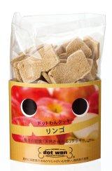 NEW ドットわんクッキー リンゴ(65g)